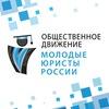 """Общественное движение """"Молодые юристы России"""""""
