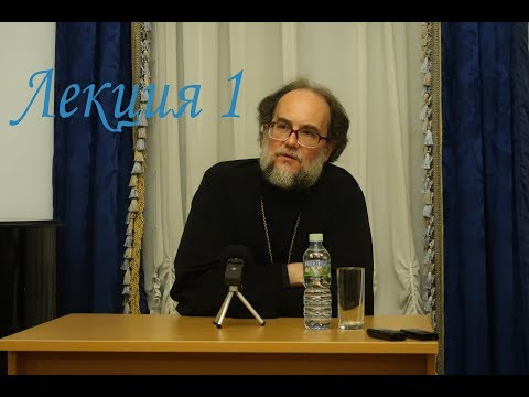 Первая лекция из курса истории Русской Православной Церкви в XX веке | ММОМ