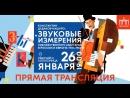 Звуковые измерения художественного авангарда 1910 1950 е Лекция Константина Дудакова Кашуро