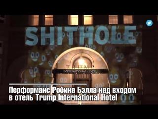 Перформанс Робина Бэлла над входом в отель Trump International Hotel