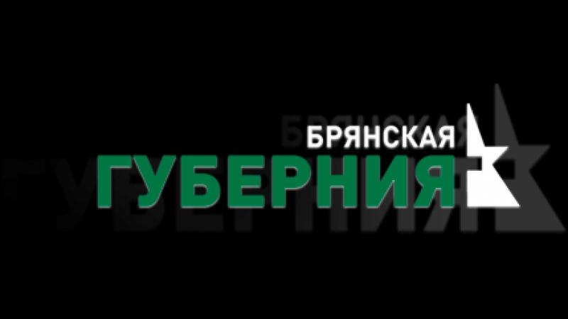 Live БРЯНСКАЯ ГУБЕРНИЯ телеканал