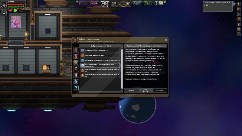 Starbound 10 В поисках Апексов, и экскурсия по колонии