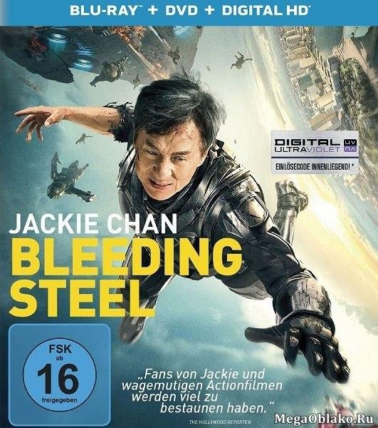 Кровоточащая сталь / Bleeding Steel (2017/BDRip/HDRip)