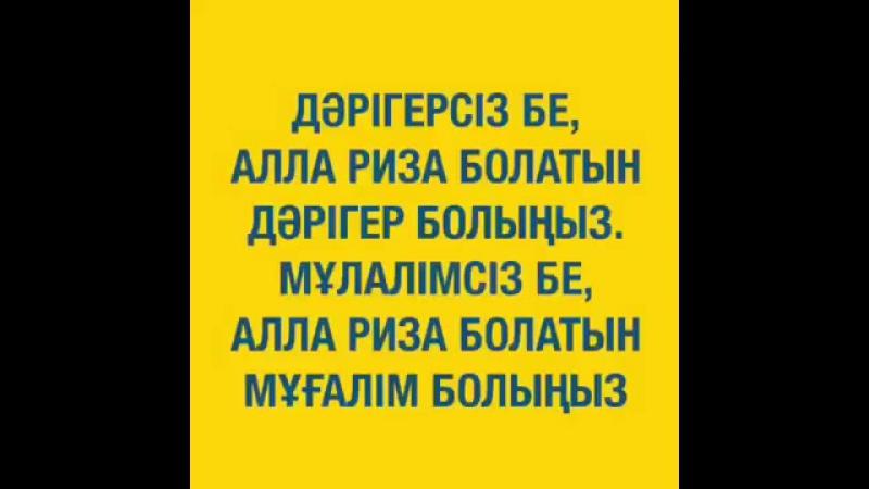 Алла риза болатын маман болыңыз - Ерлан Ақатаев Ұстаз