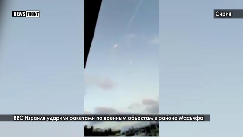 ВВС Израиля ударили ракетами по военным объектам в районе Масьяфа