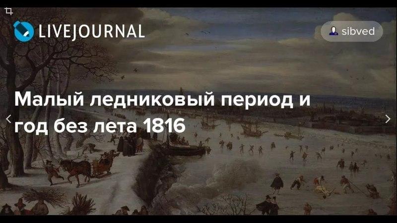 Год без лета 1816. Придуманная история Атлантиды. История и мифы.