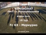 4 сезон 2 лига 18 тур ФК-63 - Меркурио 25.01.2018 2
