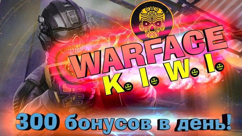 Warface новое событие K I W I VHS 2 300 бонусных баллов в день Конурс и пин коды
