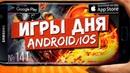📱ЛУЧШИЕ ИГРЫ дня на Андроид и iOS: ТОП 4 крутые новинки на телефон от Кината   №141