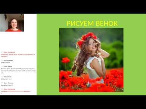 Творческая встреча Рисуем венок (1-я часть)