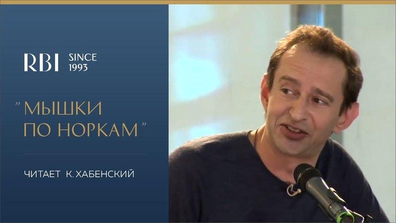 Константин Хабенский - «Мышки по норкам»