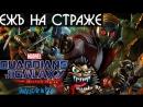 ЕЖЪ на СТРАЖЕ | 4 - 5 эпизод |Marvel's Guardians of the Galaxy: The Telltale Series