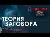 «Теория заговора» «Запад о России: как пишутся сценарии катастроф?». - эфир от (16.01.2018)