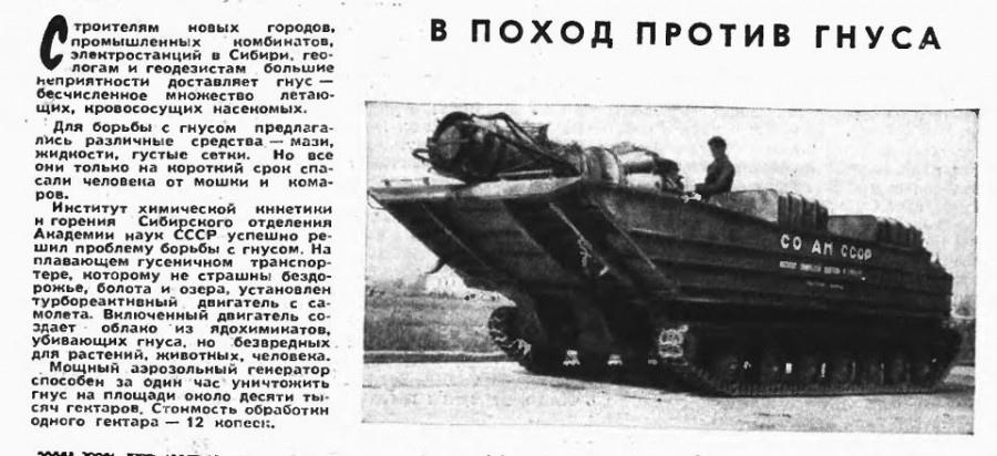 Радикальный метод борьбы с комарами из СССР.