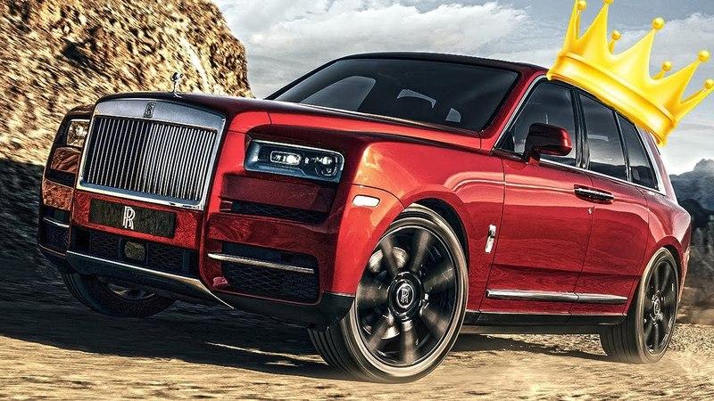 Царь КРОССОВЕРОВ Роллс Ройс КУЛИ НАМ Rolls Royce Cullinan