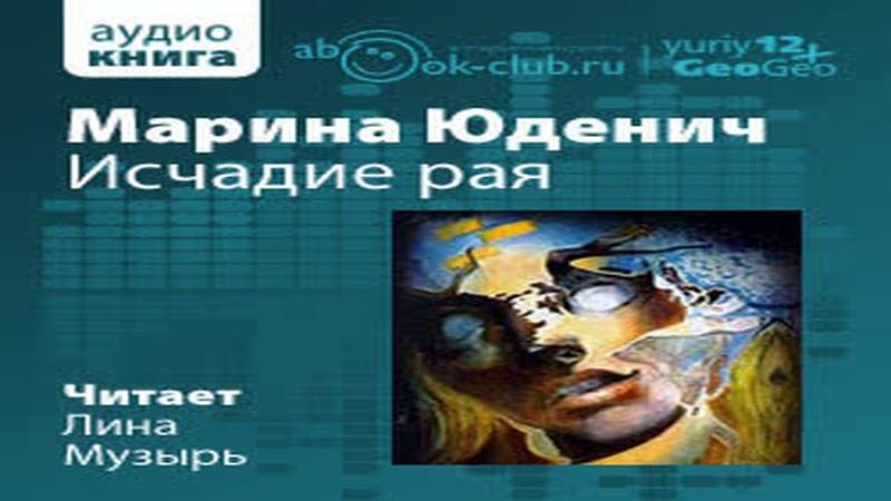 Юденич Марина – Издательство АС , Москва, 2000 год Аудиокнига