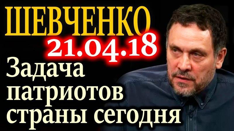ШЕВЧЕНКО. Он был тем, кто встал на сторону народа России 21.04.18
