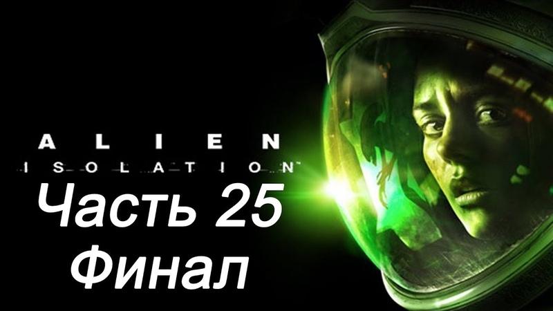 Прохождение Alien Isolation. Часть 25. Изоляция. Финал.