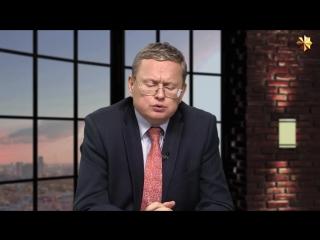 Михаил Делягин. Как защитить экономику и население