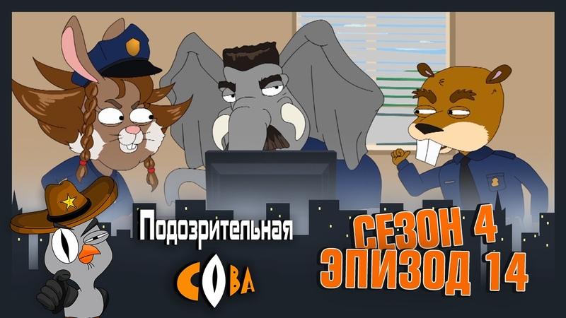 Подозрительная Сова, 4 сезон, 14 серия