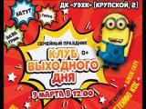 9 марта - детский праздник в ДК УЭХК