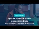 Григорий Кубатьян || Лекторий Туту.ру
