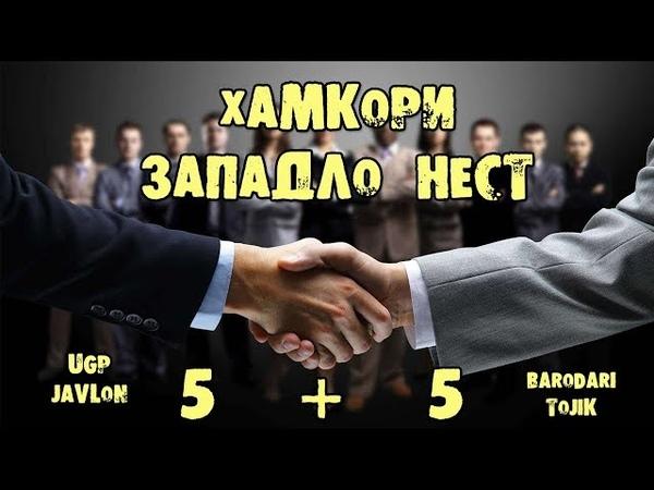 ХАБАРИ МУХИМ ДАСТГИРИ БАРОДАР КУЛОБ МЕРЕМ UGP Javlon 2018