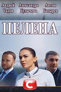 Пелена (сериал) 2018 смотреть онлайн