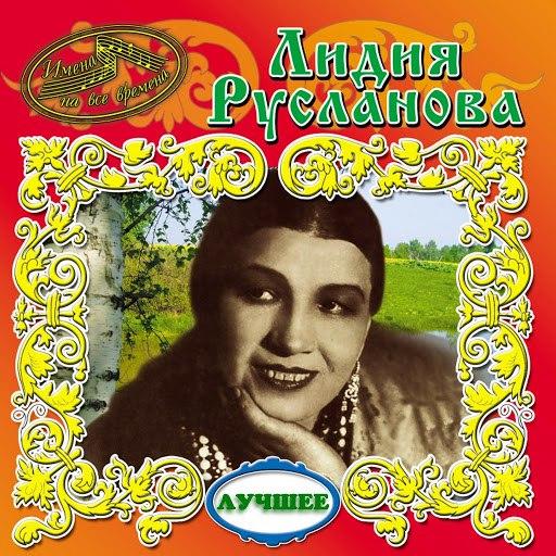 Лидия Русланова альбом Лучшее (Имена на все времена)