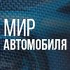 Мир автомобиля 2018 - С.Петербург