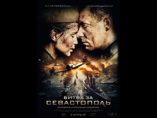 фильм Битва за Севастополь 2015 hd лицензия
