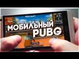 🎮 PlayerUnknown's Battlegrounds Mobile - Продолжаем маньячить.# 🎮