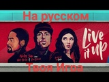 Live It Up (Твоя Игра) - Nicky Jam, Will Smith &amp Era Istrefi На русском (2018 FIFA World Cup Russia)