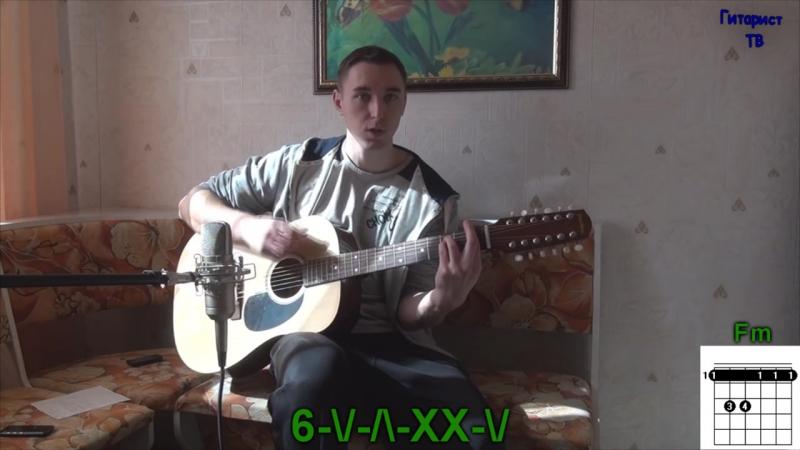 [Гитарист ТВ - уроки игры на гитаре] 5'nizza (Пятница) - Я солдат (Видео урок) Как играть на гитаре Пятница - Я солдат