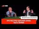 РАЗВЕДОПРОС с Егором Яковлевым. ПРО РАССТРЕЛ ЦАРСКОЙ СЕМЬИ, ч.1