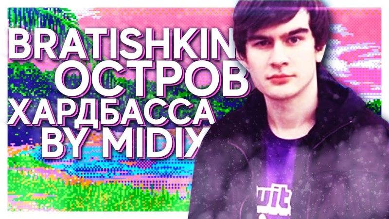 BRATISHKIN - ОСТРОВ ХАРДБАССА (by Midix)