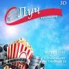 «Луч»3D Кинотеатр   Иноземцево