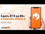 Сдать ЕГЭ на 80+ и получить iPhone X