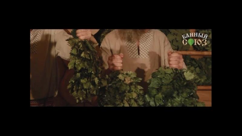 Видео №2 - Хват веника. Коллекция основных движений банщика №2.