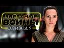 Звездные войны Эпизод 9 Обзор / Трейлер на русском