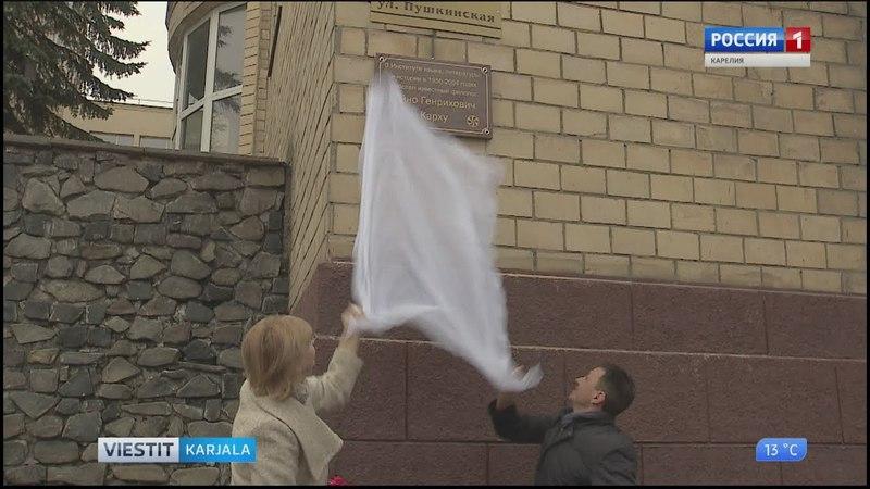 Eino Karhun muistotaulu avattiin Petroskoissa