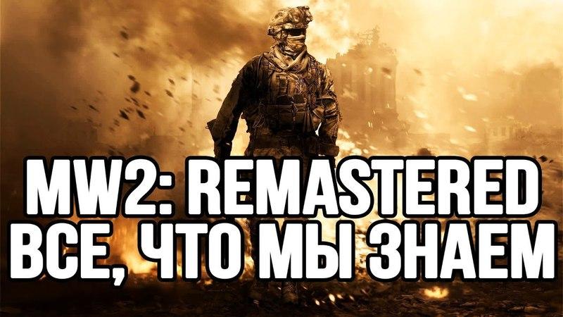 Вся информация о Call of Duty MW2 REMASTERED