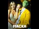 Маска / The Mask (1994) НDRip
