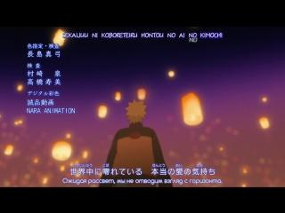 Naruto Shippuuden Ending 38 [ Ver 1 ]