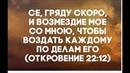 для верующих в Иисуса Христа. сон ВОСХИЩЕНИЕ ЦЕРКВИ. во мгновение ока мы изменимся