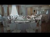 Банкетный зал White Hall