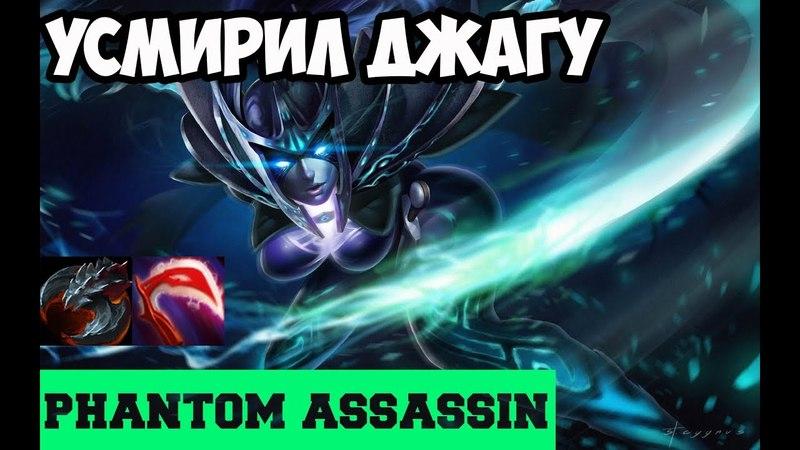 ФАНТОМКА МИД и ТИМА НЫТИКОВ. Dota 2 Phantom Assassin