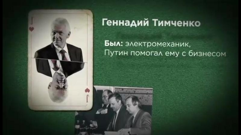 12 друзей Путина mp4