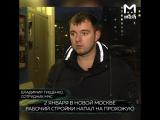 В Москве пожарный спас женщину от насильника