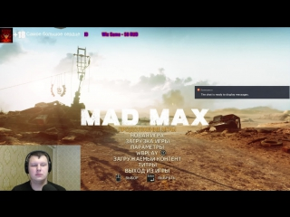 Mad Max Это вам не песочек сыпать. #3